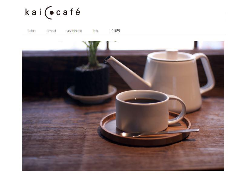 kaicocafe_online
